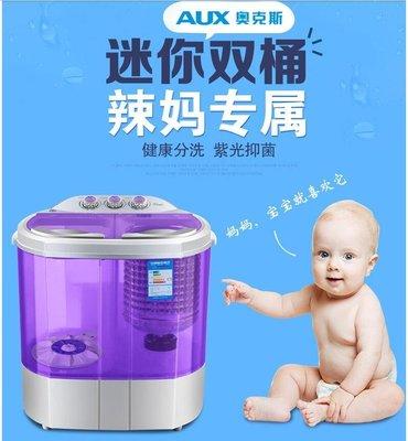 『格倫雅品』AUX/奧克斯 家用雙桶缸半全自動寶嬰兒童小型迷妳洗衣機脫水甩幹