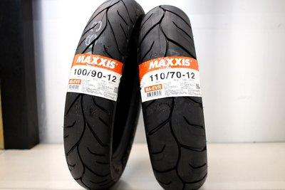 【大台南】歐多邁輪胎部 MA-EV 100-90-12 電動車專用胎 1450元含安裝+不倒車及愛車健檢服務