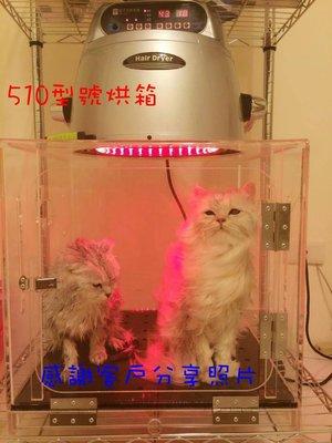 @翔仁寵物工坊@~寵物精品百貨【鴻鷹HY-510烘箱+雅芳808T紅外線烘毛機】下標區
