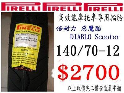 板橋良全 倍耐力 惡魔胎 DIABLO 140/70-12 完工$2700元 含氮氣平衡 現貨供應