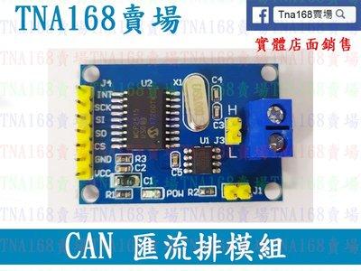 (A102)MCP2515 TJA1050接收器 SPI 51單片機程式常式 CAN匯流排模組