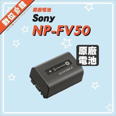 數位e館 Sony 原廠配件 NP-FV50 NPFV50 鋰電池 原廠鋰電池 原廠電池 完整盒裝