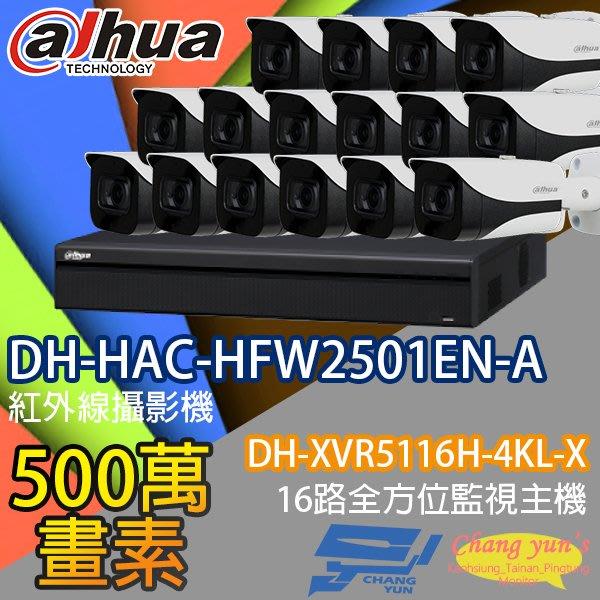 監視器組合 16路16鏡 DH-XVR5116H-4KL-X 大華 DH-HAC-HFW2501EN-A 500萬畫素