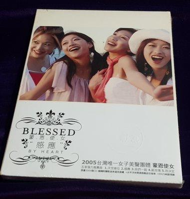R華語團(全新未拆CD)蒙恩使女 Blessed - 感應 By Heart