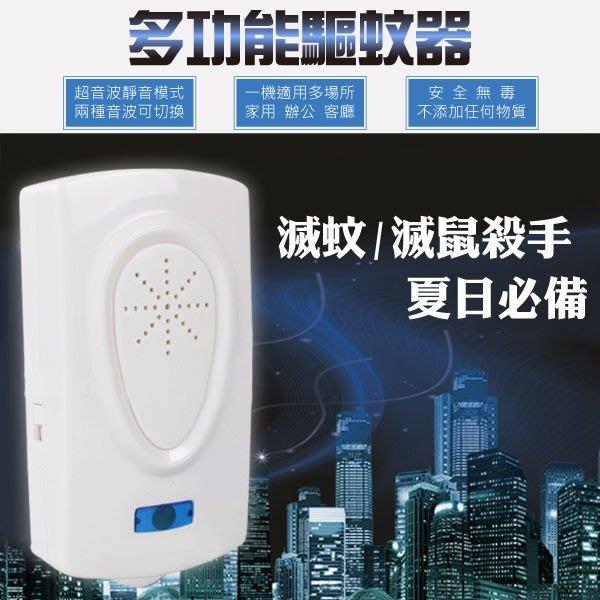 電子驅蚊器 超音波防蚊器 人體無害 驅鼠器 除蟲除蟑螂 家用 辦公 客廳 (77-729)