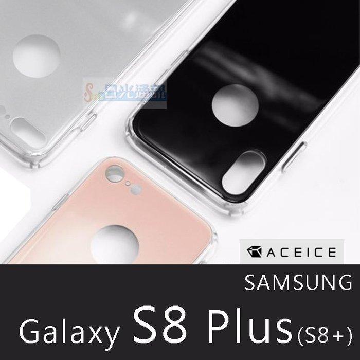s日光通訊@ACEICE 原廠【百搭】SAMSUNG Galaxy S8 Plus S8+ 玻璃殼 玻璃+TPU保護殼