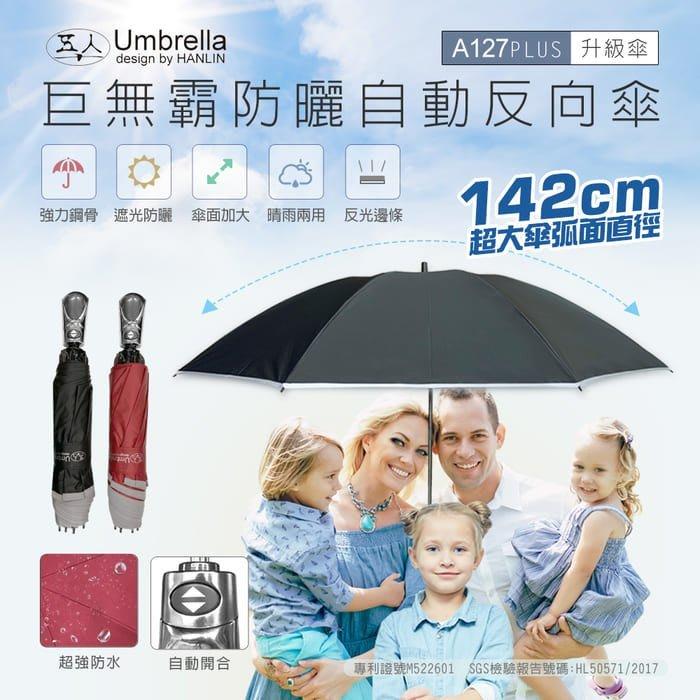 全新升級送傘粒 台灣公司貨 142cm☔雨傘 A127 巨無霸防曬自動反向傘 五人十 一鍵即開摺疊傘  加粗彈簧設計