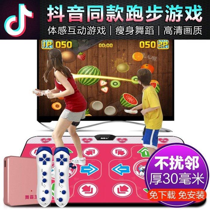 〖起點數碼〗舞霸王無線跳舞毯雙人家用電視電腦接口體感手舞足蹈抖音跳舞機