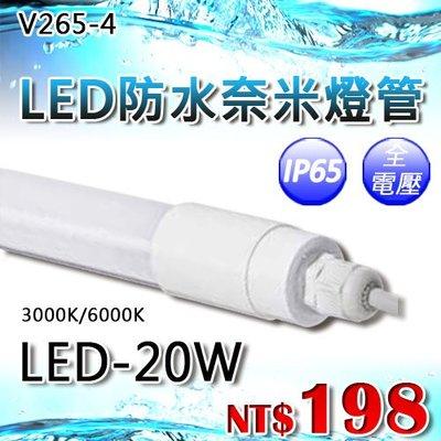 《基礎照明》(WV265-4)LED防水燈管4尺 T8-20W 高亮度 免燈座 取代傳統T8日光燈管省電 另有吊燈