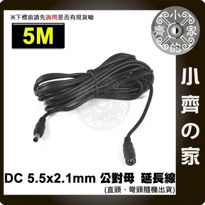 小齊的家 DC 5.5x2.1mm 公對母 公母 電源線 12V 變壓器 監控 監視器 電源 延長線 5米