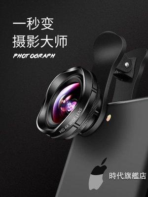廣角手機鏡頭通用單反攝像頭外置高清照相網紅攝影附加鏡抖音相機