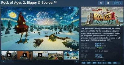 超商繳費 石紀帝國 2 亂世巨石 II Rock of Ages 2 Steam PC 台灣正版序號 免帳密