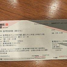 2019/03/14 14:30台灣豫劇團《蘭若寺》400元位置