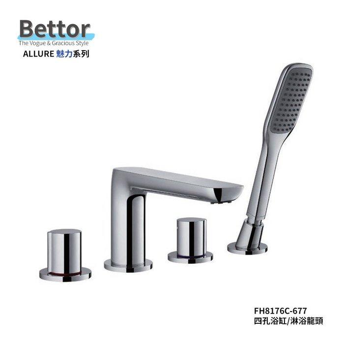 《101衛浴精品》BETTOR 魅力系列 四件式 浴缸龍頭 FH8176C-677 歐洲頂級陶瓷閥芯【免運費】