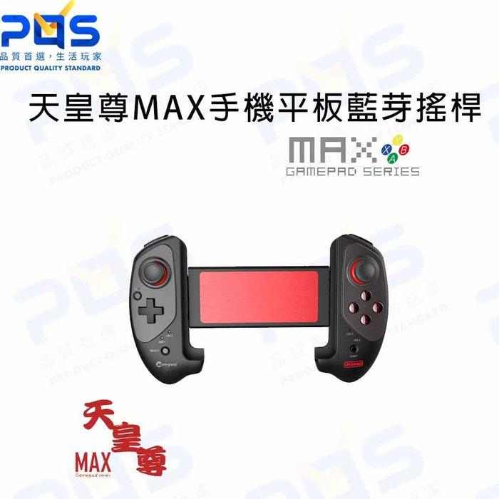 順悅 天皇尊 MAX-R0019 手機平板藍芽搖桿 遊戲手把 吃雞手把 手機手把 台南PQS