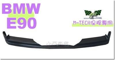 小亞車燈改裝*空力套件 全新 BMW E90 M-TECH MTECH保桿專用 PU前下巴 E90 前下巴