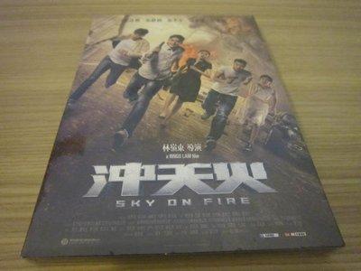 全新港片《沖天火》DVD 吳彥祖、張孝全、張靜初、郭采潔、樊光耀