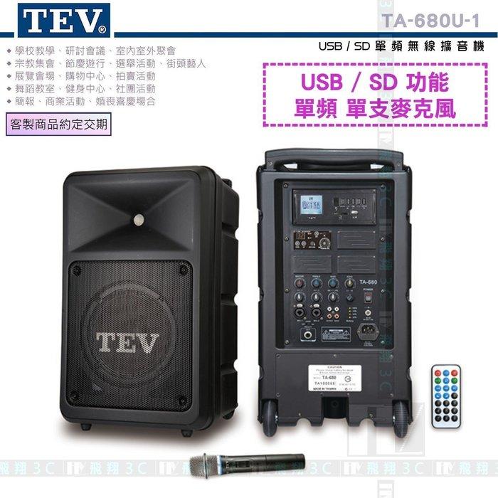 《飛翔無線3C》TEV TA-680U-1 USB/SD 單頻無線擴音機 200W 移動式無線 活動夜市叫賣展覽