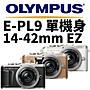【新鎂- 門市可議價】Olympus PEN E- PL9 + 1...