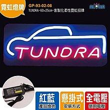 LED霓虹燈牌《GP-93-02-08》TUNDRA-60×25cm客製化柔性霓虹招牌、LED燈牌客製化、字幕機、餐廳