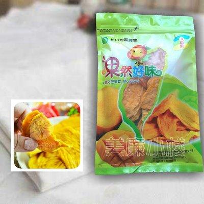 枋山農會愛文芒果干,使用當地愛文芒果,將新鮮芒果細心切片、精心烘乾製成。