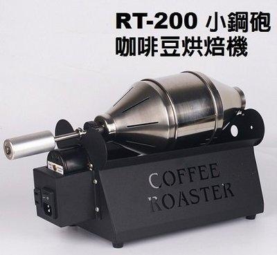 【 米拉羅咖啡】台灣製E-train皇家火車RT-200小鋼砲咖啡豆烘焙機 炒豆機 烘豆機 附使用說明書及保證書