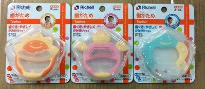 ☆╮花媽╭☆附發票 利其爾 Richell 固齒玩具(粉/黃/藍可選)