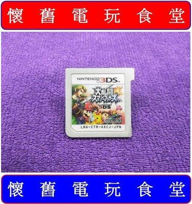 ※ 現貨『懷舊電玩食堂』《正日本原版》【3DS】任天堂明星大亂鬥(另售卡比之星之卡比節奏天國魔物獵人妖怪手錶精靈寶可夢)