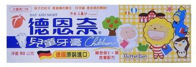 【B2百貨】 德恩奈兒童牙膏(水蜜桃口味)90g 4014612508249 【藍鳥百貨有限公司】