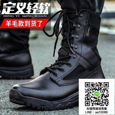 戰術鞋 戶外cqb超輕作戰靴男陸戰靴羊毛軍靴男冬季特種兵鞋511減震戰術靴 MKS