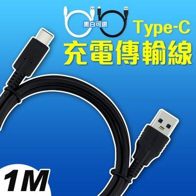1米 type-c 充電線 USB3.0 快充線 高速傳輸線 延長線 type-c 充電線 兩色可選