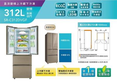 SANLUX 台灣三洋 312L 對開四門直流變頻電冰箱 SR-C312DVGF