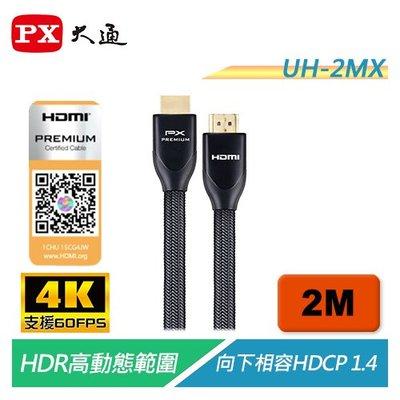 PX大通 UH-2MX 4K Premium超高速HDMI®傳輸線 支援乙太網路連接【電子超商】