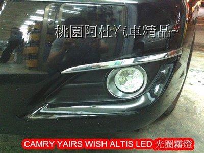 CAMRY ALTIS YARIS WISH 改六晶片 LED光圈霧燈 光圈可選 藍 紅 黃 白四色