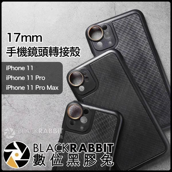 數位黑膠兔【 iPhone 11 / Pro / Max 17mm 手機鏡頭轉接殼 大孔 】 廣角鏡 微距 漸層濾鏡