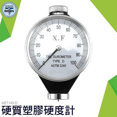 利器 邵氏硬度計 D 橡膠硬度計 輪胎 塑料 硬橡膠 硬樹脂 硬度測量儀 硬度計 玻璃 海綿