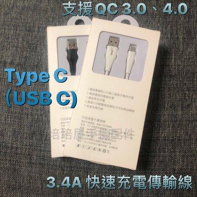 夏普Sharp AQUOS R/R3/R5G/Sense4 plus《3.4A Type-C快速手機加長快充線充電線》