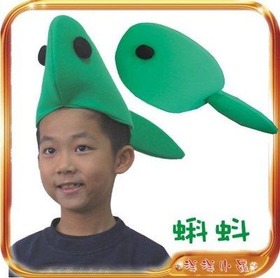 ◎洋洋小品◎萬聖節.聖誕節..造型舞會表演服裝道具頭飾/動物帽-青蛙蝌蚪帽子/頭套