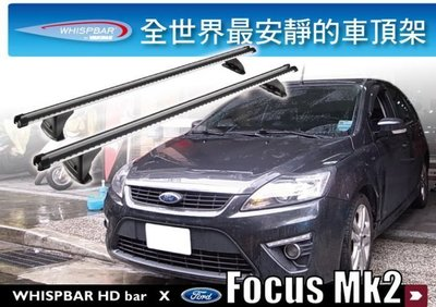 ||MRK|| FORD Focus Mk2 WHISPBAR HDbar 車頂架 荷重橫桿