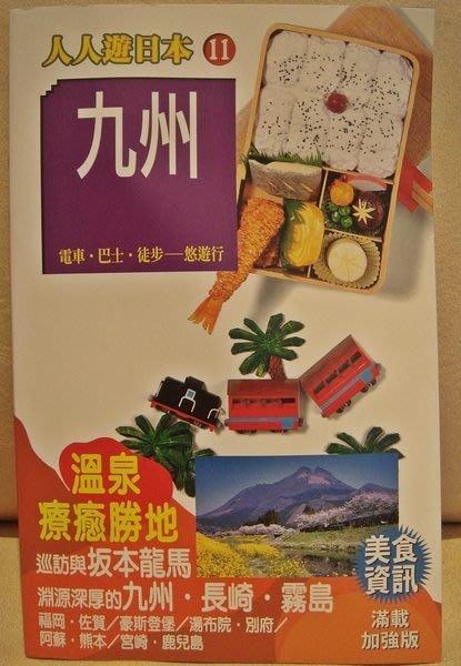 暢銷旅遊書【九州:人人遊日本 (11) (三版) 】,低價起標無底價!本商品免運費!