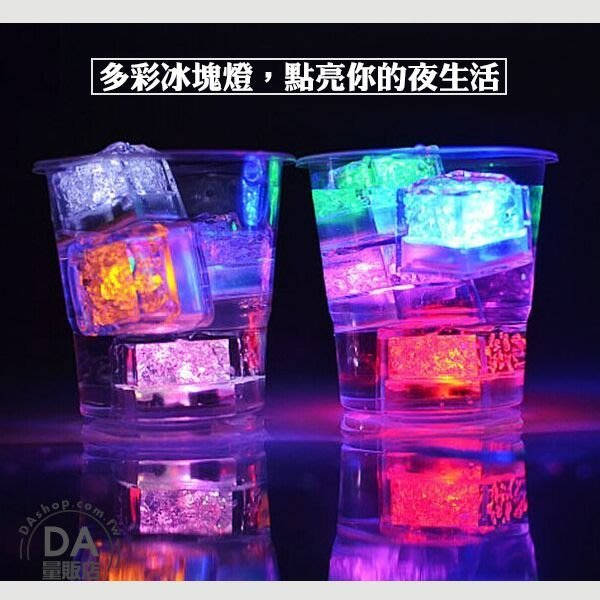 LED 冰塊燈 七彩 黃色 可選 方塊 觸水式 求婚 浪漫 婚禮 氣氛 DIY 佈置