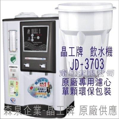 晶工牌 飲水機 JD-3703 晶工原廠專用濾心
