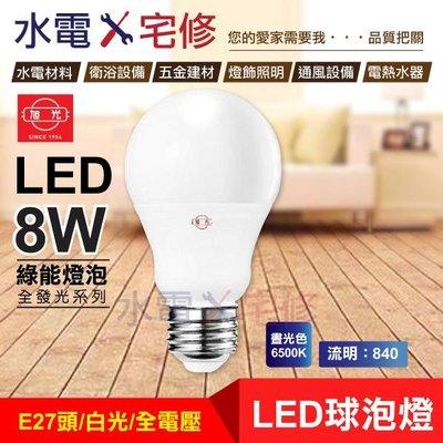 旭光LED燈泡 8W LED球泡燈 E27 綠能燈泡 全電壓 另售 東亞 舞光 飛利浦 3W 10W 14W 彰化縣