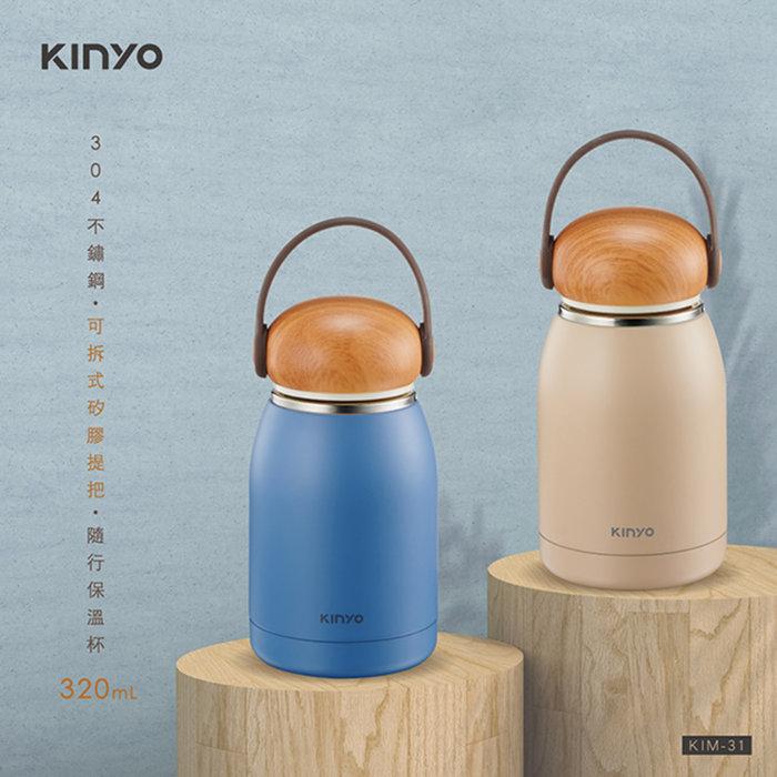 環球ⓐ保溫杯☞KINYO 304隨行保溫杯(KIM-31)保溫杯保冰杯 隨手杯 保冷杯 咖啡杯 保溫 隨手杯保溫壺
