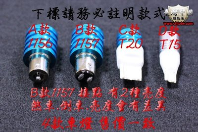 超強光 高功率 魚眼 燈泡9W大功率R5芯片 流氓倒車燈 1156 1157 T20 T15 LED倒車燈 帶透鏡