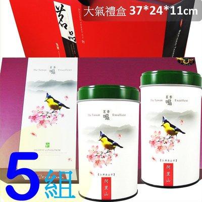 【龍源茶品】國寶級黃山雀阿里山茶葉禮盒半斤裝x5組-春茶鮮摘-台灣茶
