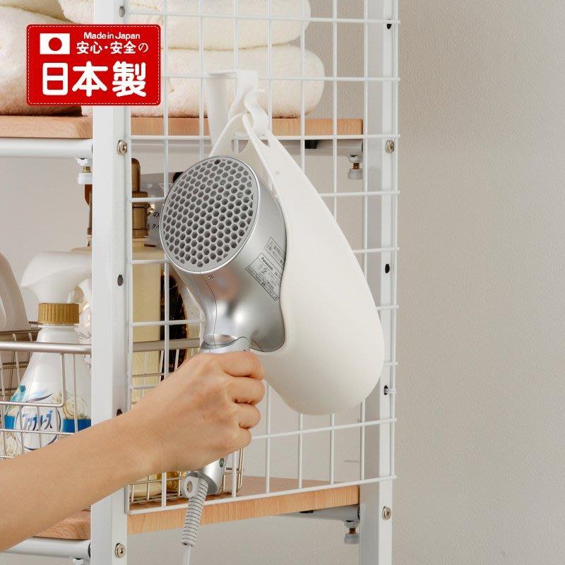 【橘白小舖】(現貨)(日本製)日本進口 inomata 正版簡易式 吹風機 收納架 收納套 收納 收納掛架 吊架 置物架
