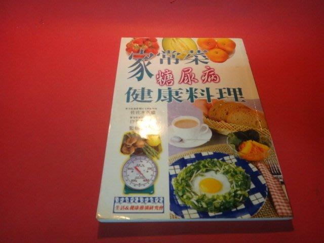 【愛悅二手書坊 09-28】 家常菜糖尿病健康料理     佐佐木英繼等合著    創智文化