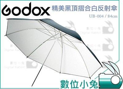 數位小兔【Godox 神牛 UB-004 84cm 精美黑頂摺合白色反射傘】反光傘 反射傘 柔光傘 無影罩 UB004