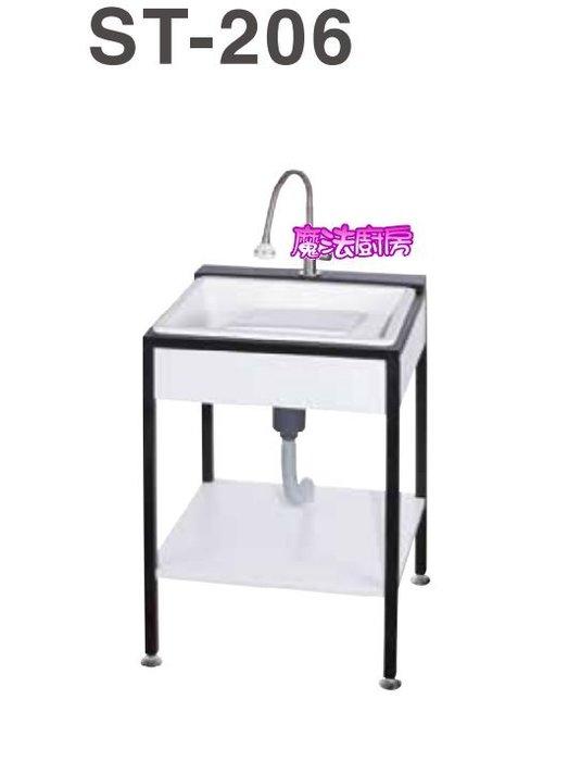 ¢魔法廚房*台灣製白色洗衣台陽洗台ST-206人造石水槽+不鏽鋼烤漆腳架(可做白鐵色)開放式層架浴櫃 小空間